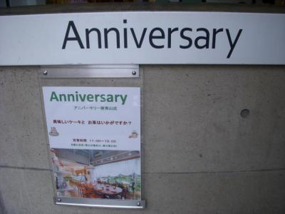 Anniversary(外観1)