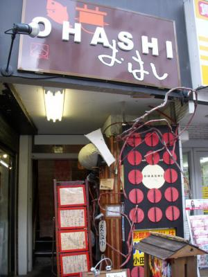 OBANZAI DINING CAFE OHASHI(外観)