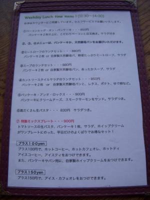 iriya plus cafe(メニュー1)