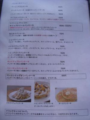 iriya plus cafe(メニュー2)