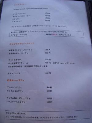 iriya plus cafe(メニュー3)