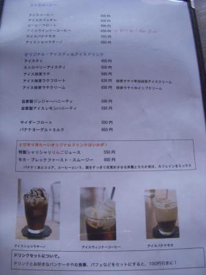 iriya plus cafe(メニュー4)