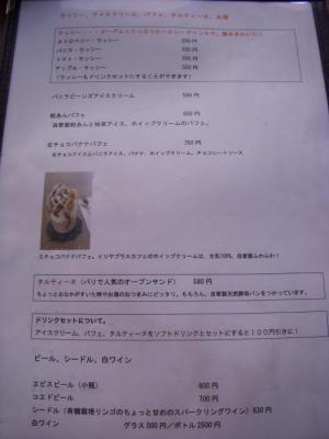 iriya plus cafe(メニュー5)
