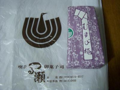 つる瀬(むすび梅¥250(パッケージ))