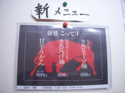 こって牛(メニュー1)