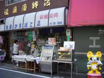 後藤蒲鉾店(外観1)