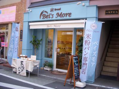 Bei's More(外観)
