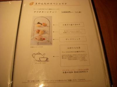 お茶とお菓子 まやんち(メニュー5)