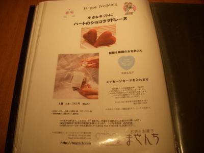 お茶とお菓子 まやんち(メニュー9)