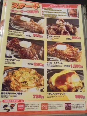 ヒーローズキッチン(メニュー6)