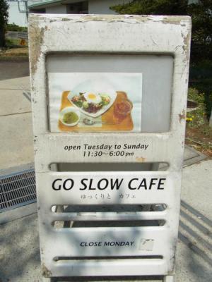 GO SLOW ゆっくりとカフェ(外観2)