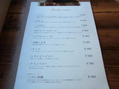 COCO DONUT(メニュー2)
