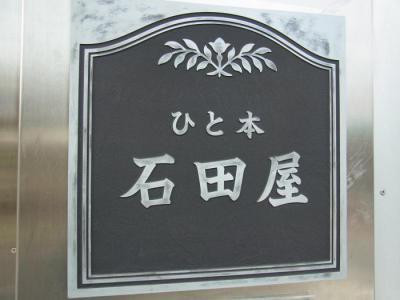 ひと本 石田屋(外観1)