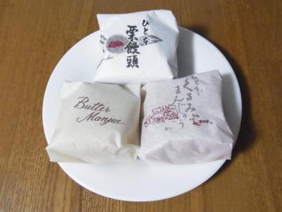 ひと本 石田屋((上から時計回りに)栗饅頭¥150・くるみまんじゅう¥110・バターまんじゅう¥110(パッケージ))