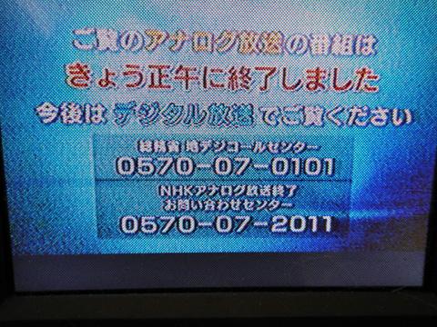 20110724-5.jpg