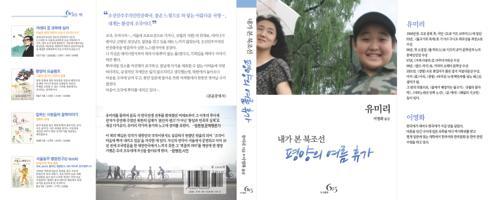 th_韓国語版『ピョンヤンの夏休み』表紙