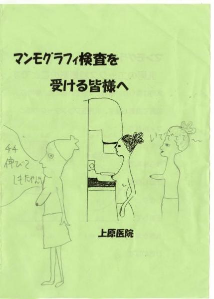 マンモ検査表紙_convert_20100806003921