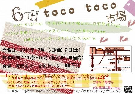 tocotocoフライヤー