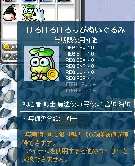 MapleStory 2012-03-14 けろっぴ
