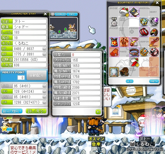 MapleStory 2012-03-14 DEX・・・