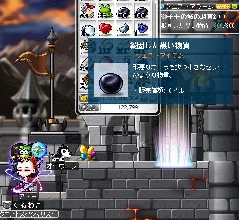 MapleStory 2012-03-24 アニークエ