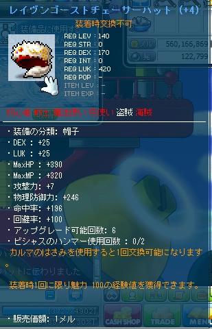 MapleStory 2012-03-25 頭2