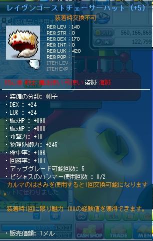 MapleStory 2012-03-25 頭3