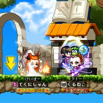 MapleStory 2012-03-25 アドバンス