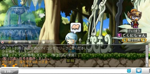 MapleStory 2012-03-26 萌え