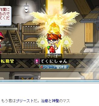 MapleStory 2012-04-01 3次