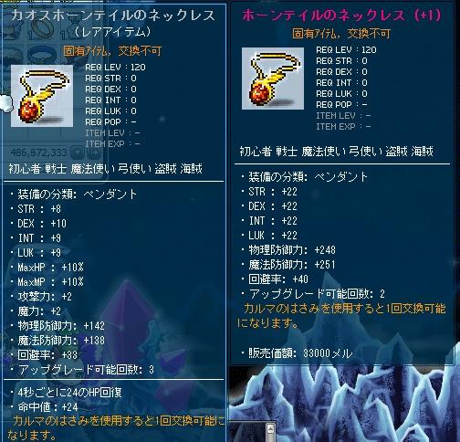 MapleStory 2012-04-05 ネック1