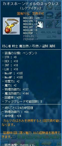 MapleStory 2012-04-05 ネック2