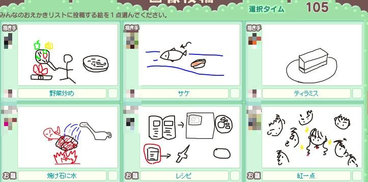 bandicam 2012-04-09 おえかき1