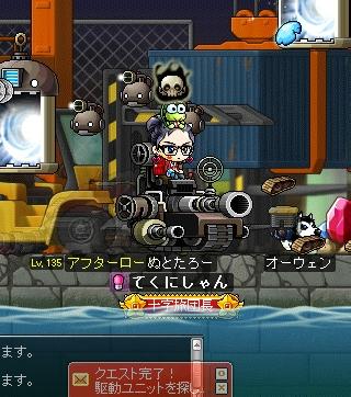 MapleStory 2012-04-22 ユニット