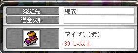 MapleStory 2012-05-03 宅配