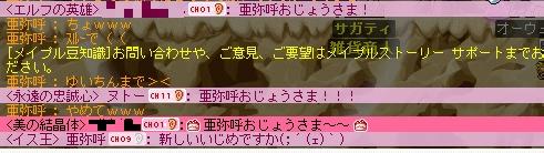 MapleStory 2012-05-06 拡声器