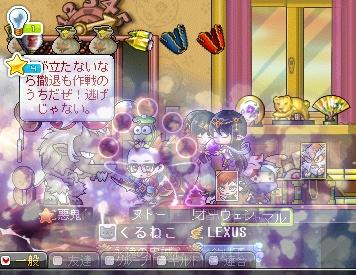 MapleStory 2012-05-06 BG