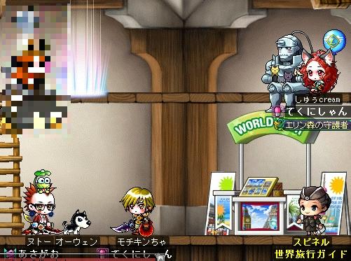 MapleStory 2012-06-06 スピネル