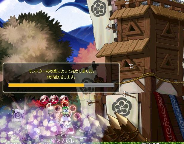 MapleStory 2012-07-13 けむり