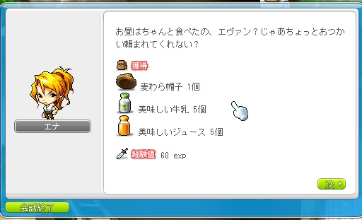 MapleStory 2012-07-23 エナ