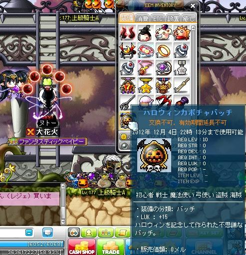 MapleStory 2012-11-04 バッチ