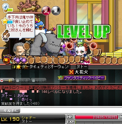 MapleStory 2012-11-13 190