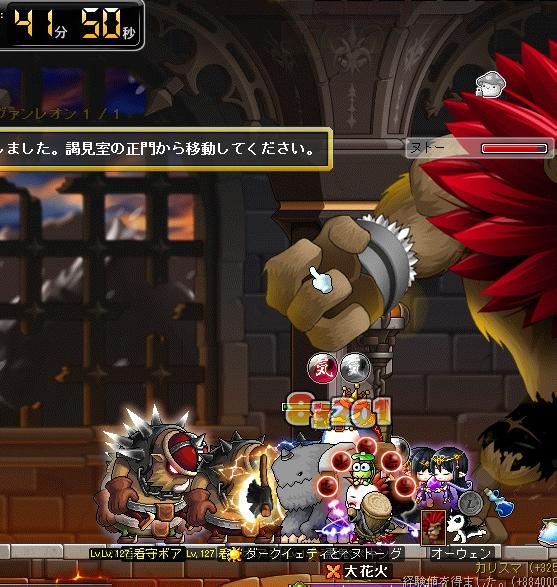 MapleStory 2012-11-15 ライオン退治