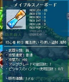 MapleStory 2012-12-01 ボード