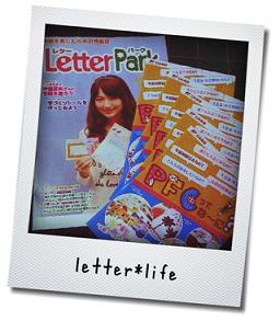 Letter Park 2月号