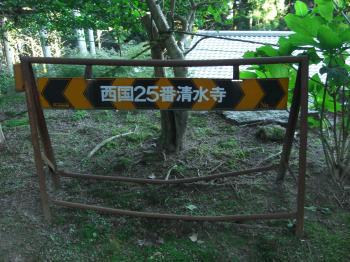 110927_清水3_convert