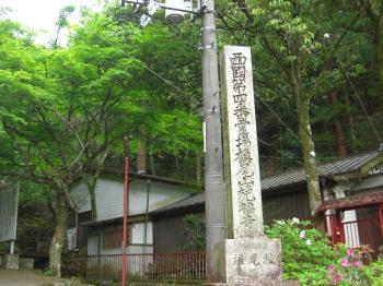 120511_施福寺1_convert