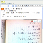 evernoteに読書ノート