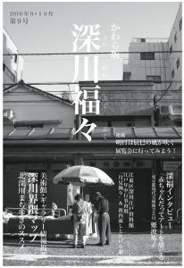 ふかぷく第9号・表(seisaku)-1