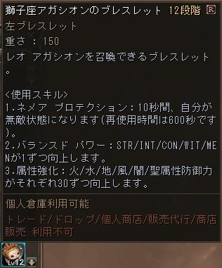 獅子座アガシオン12段階